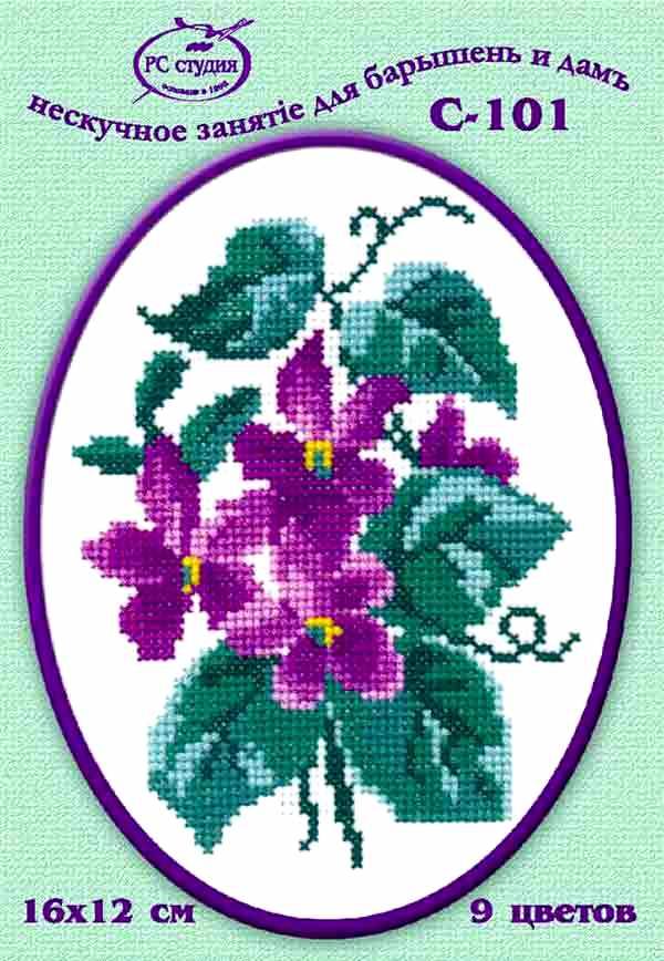 Фиалки рисунок для вышивки